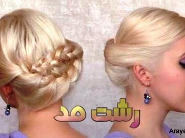 جدیدترین مدلهای بافت مو زنانه دخترانه زمستان 93