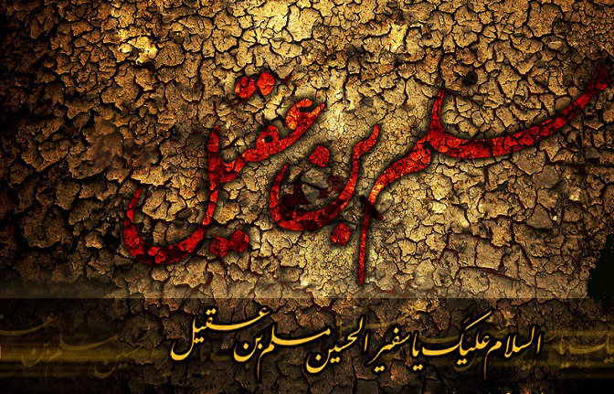 http://s5.picofile.com/file/8144028276/muslim_ibn_aqeel_by_hasanrizvi_d5j4a7a.jpg