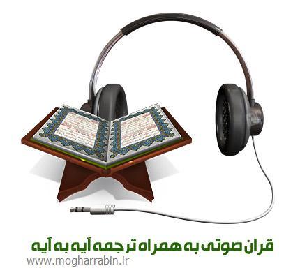 دانلود ترتیل آیه به آیه به همراه ترجمه فارسی با کیفیت عالی