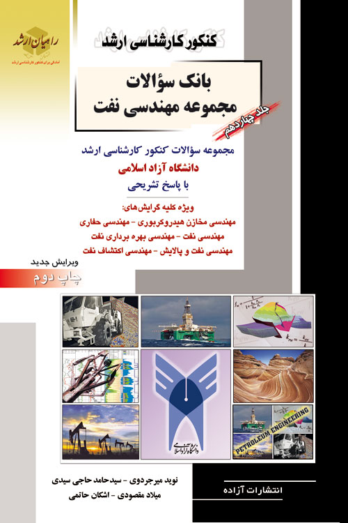 کتاب بانک سؤالات مجموعه مهندسی نفت ویژه دانشگاه آزاد