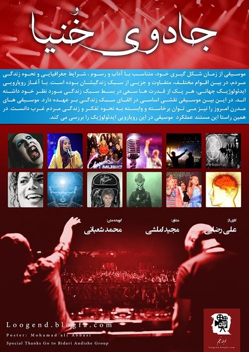 [تصویر: Poster_Jaduye_Khonya.jpg]