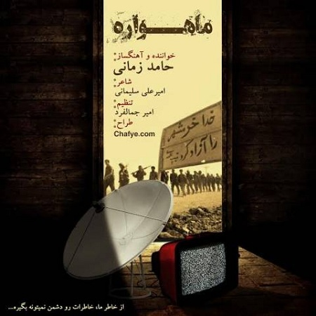 http://s5.picofile.com/file/8144149276/Hamed_Zamani_1Mahvare.jpg