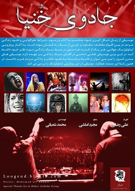 http://s5.picofile.com/file/8144159576/Poster_Jaduye_Khonya.jpg