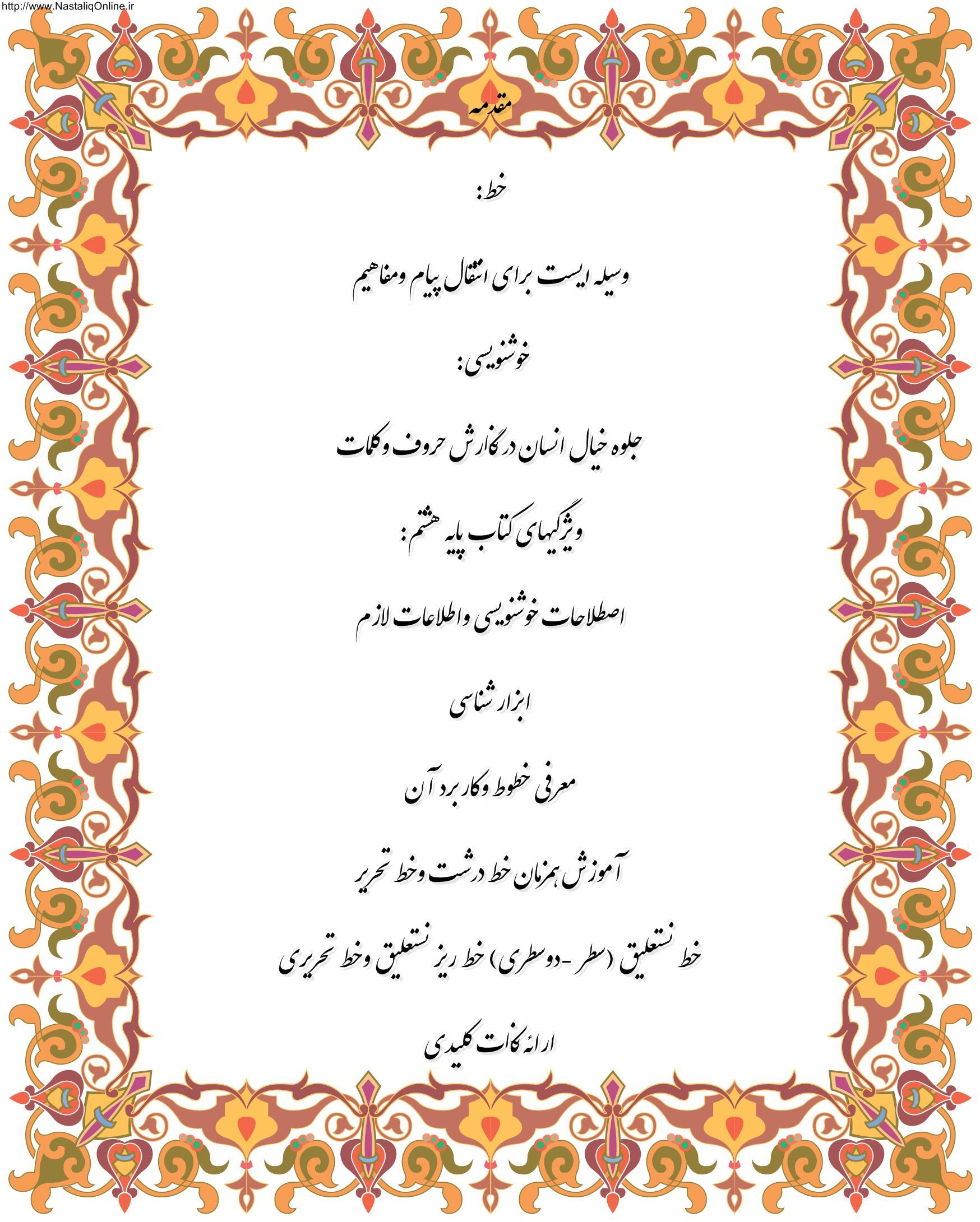 فرهنگ وهنراستان کرمان