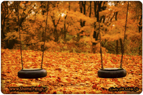 دل نوشته های فصل پاییز – اسمس ناب پاییزی