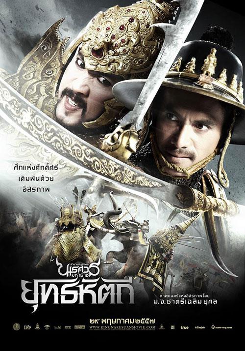 بازیگر فیلم King Naresuan 5 2014, تصاویر فیلم King Naresuan 5 2014, تیتراژ فیلم King Naresuan 5 2014, خلاصه داستان فیلم King Naresuan 5 2014, دانلود King Naresuan 5 2014, دانلود رایگان فیلم King Naresuan 5 2014, دانلود زیر نویس انگلیسی فیلم King Naresuan 5 2014, دانلود زیر نویس فارسی فیلم King Naresuan 5 20143, دانلود زیرنویس King Naresuan 5 2014, دانلود فیلم King Naresuan 5 2014, دانلود فیلم آلمانی King Naresuan 5 2014, دانلود فیلم امریکایی King Naresuan 5 2014, دانلود فیلم ایرانی King Naresuan 5 2014, دانلود فیلم با کیفت720 King Naresuan 5 2014, دانلود فیلم با کیفیت بالا King Naresuan 5 2014, دانلود فیلم با کیفیت پایین King Naresuan 5 2014, دانلود فیلم با کیفیت320 King Naresuan 5 2014, دانلود فیلم جذاب King Naresuan 5 2014, دانلود فیلم هالیوودی King Naresuan 5 2014, دانلود فیلم هندی King Naresuan 5 2014, دانلود فیلم کم حجم King Naresuan 5 2014, دانلود فیلم King Naresuan 5 2014, دانلود فیلم King Naresuan 5 2014 از uploadboy, دانلود فیلم King Naresuan 5 2014 بدون vip, دانلود فیلم King Naresuan 5 2014 ترسناک, دانلود فیلم بدون سانسور King Naresuan 5 2014, زیرنویس King Naresuan 5 2014, زیرنویس King Naresuan 5 2014, سوتی فیلم King Naresuan 5 2014, فیلم King Naresuan 5 2014, فیلم اکشن King Naresuan 5 2014, فیلم جدید King Naresuan 5 2014, فیلم قدیمی King Naresuan 5 2014, فیلم قشنگ King Naresuan 5 2014, فیلم های King Naresuan 5 2014, فیلم کمدی King Naresuan 5 2014, مشاهده فیلم King Naresuan 5 2014, نسخه جدید فیلم King Naresuan 5 2014, نقد فیلم King Naresuan 5 2014, پشت صحنه فیلم King Naresuan 5 2014