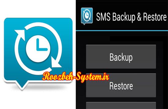 تهیه نسخه پشتیبان از پیامکها + دانلود نرم افزار SMS Backup & Restore Pro