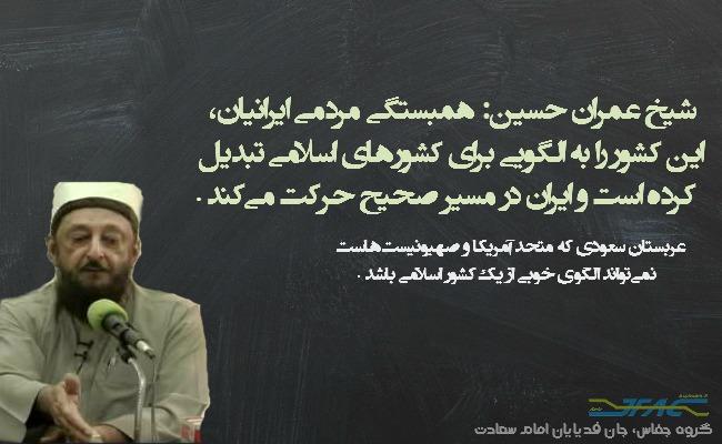 شیخ عمران حسین: ایران در مسیر صحیح حرکت می کند ...