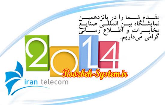 آغاز به کار پانزدهمین نمایشگاه بینالمللی ایران تلکام 2014 از فردا