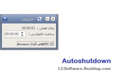 خاموش کردن خودکار کامپیوتر با نرم افزار  Autoshutdown 1.0