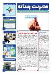 نشریه شماره 1 مدیریت رسانه