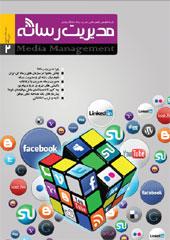 نشریه شماره 2 مدیریت رسانه