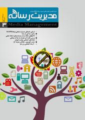 نشریه شماره 3 مدیریت رسانه