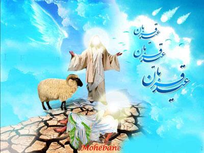 عید قربان - داستانهای متفاوت - داستانهای عاشقانه