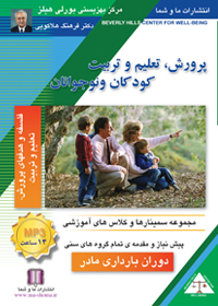 فلسفه و هدفهای پرورش،تعلیم و تربیت کودکان و نوجوانان (دوران بارداری، مقدمه و پیش نیاز تمام گرو های سنی)
