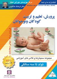 پرورش،تعلیم و تربیت کودکان و نوجوانان تولد تا 3 سالگی