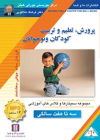 پرورش،تعلیم و تربیت کودکان و نوجوانان 3 تا 7 سالگی