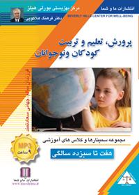 پرورش،تعلیم و تربیت کودکان و نوجوانان 7 تا 13 سالگی