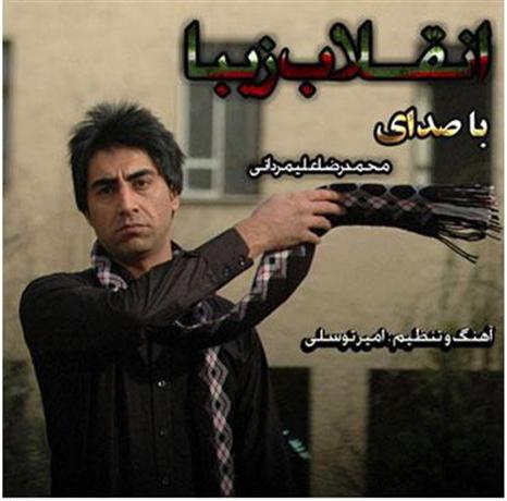 دانلود تیتراژ سریال انقلاب زیبا از محمد رضا علیمردانی