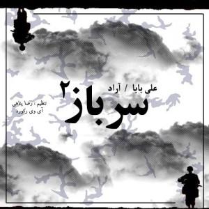دانلود+اهنگ+جدید+علی+بابا+و+بهزاد+پکس+تقاص
