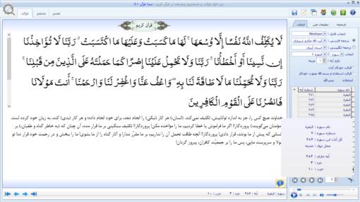 دانلود بهترین نرم افزار قرآنی رایگان