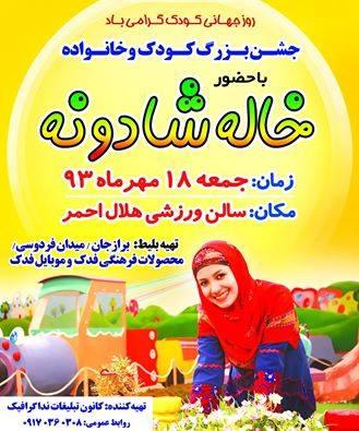 جشن خاله شادونه در برازجان