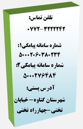 http://s5.picofile.com/file/8137914192/adress_madreseh.png
