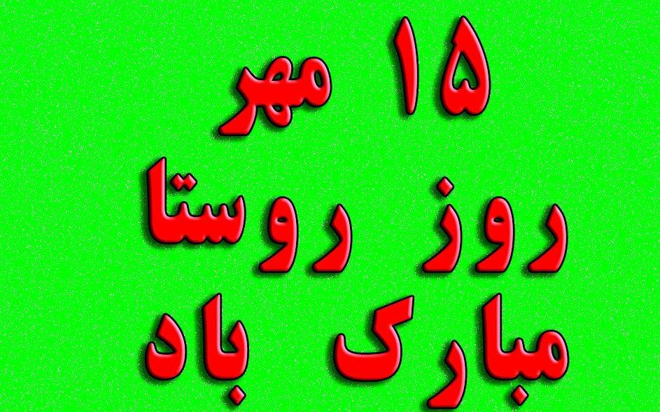 Image result for روز روستا و عشایر گرامی باد