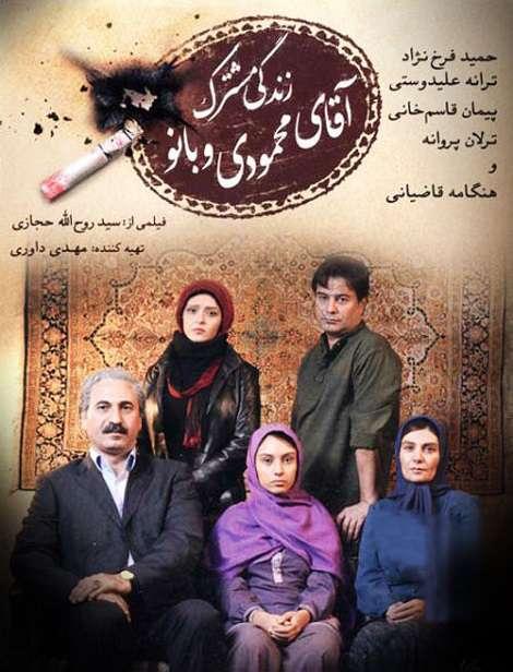 دانلود فیلم زندگی مشترک آقای محمودی و بانو بالینک مستقیم