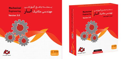 بسته جامع آموزشی مهندسی مکانیک (نسخه شماره 4)