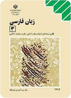 زبان فارسی سوم انسانی