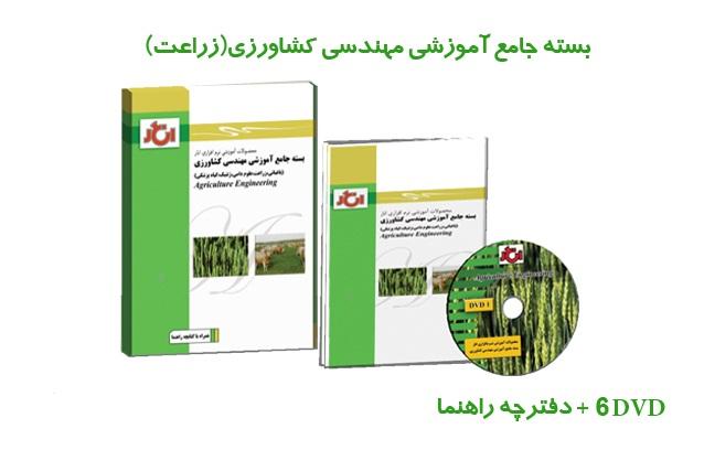 بسته جامع مهندسی کشاورزی