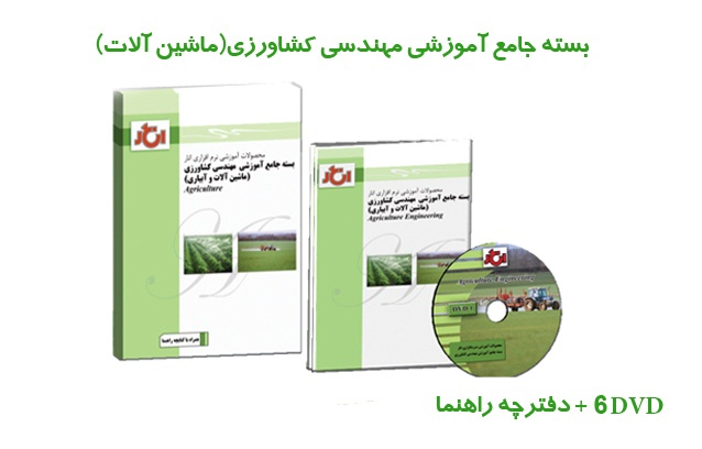 بسته جامع مهندسی کشاورزی(ماشین آلات،آبیاری)  - بسته انار