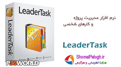 برنامه ریزی و مدیریت کارها LeaderTask 8.2.1.0