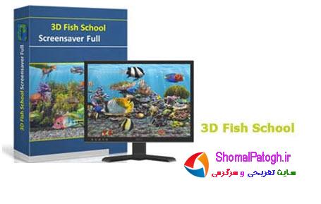 ماهی هایی جذاب در اسکرین سیور ۳D Fish School Screensaver v4.8