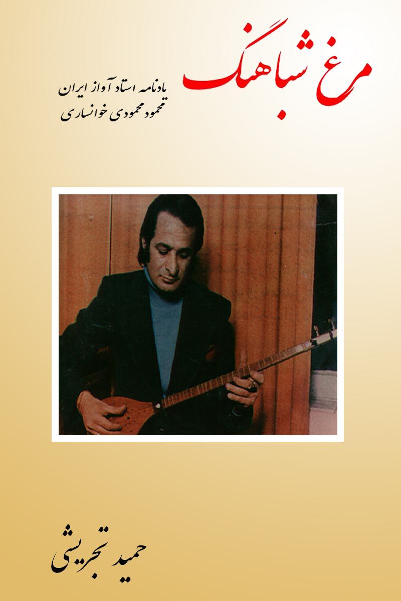 کتاب مرغ شباهنگ بصورت یکجا و کامل (یادنامه استاد آواز ایران محمود محمودی خوانساری)