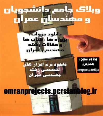 وبلاگ دانشجویان و مهندسان عمران