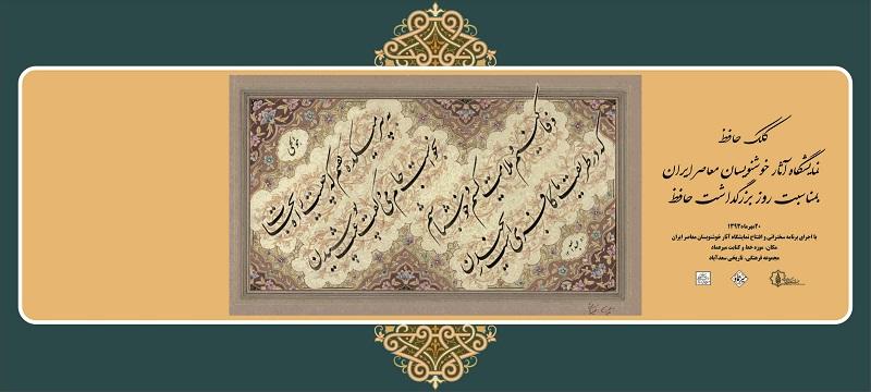 افتتاح نمایشگاه آثار خوشنویسان معاصر ایران
