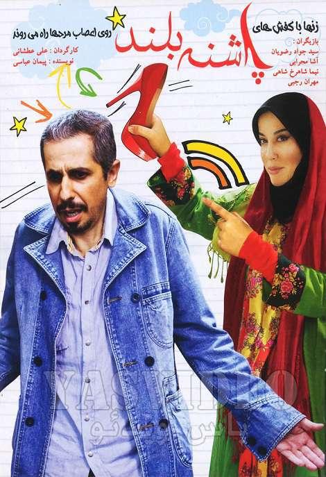 دانلود فیلم ایرانی جدید بالینک مستقیم
