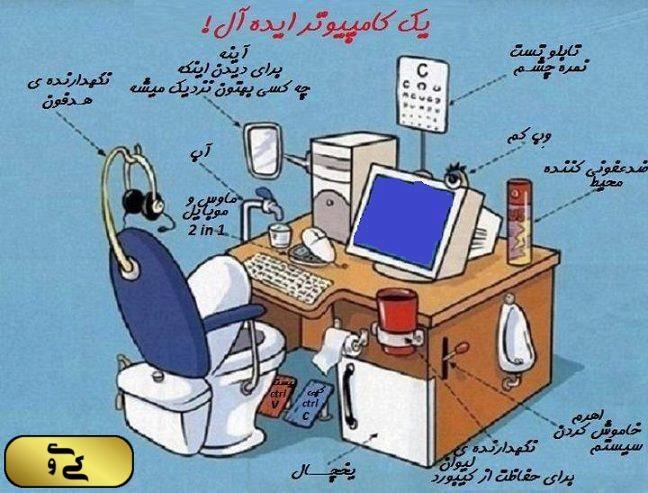 کامپیوتر ایده عال معتاد های کامپیوتر!!!