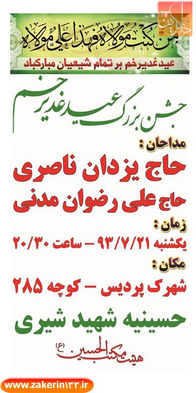 آدرس جلسات عید غدیر93 در سطح استان