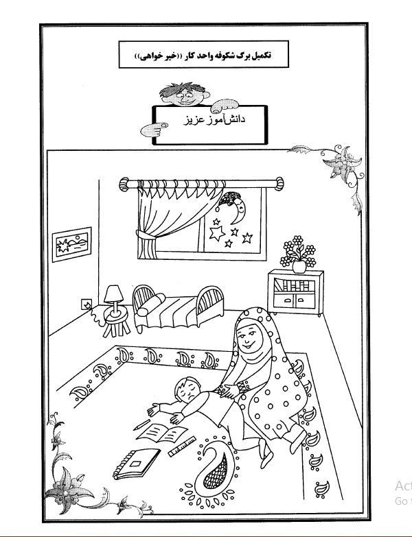 بخش نامه سرباز معلمی سال 96 97 نقاشی-از-قانون-مداری