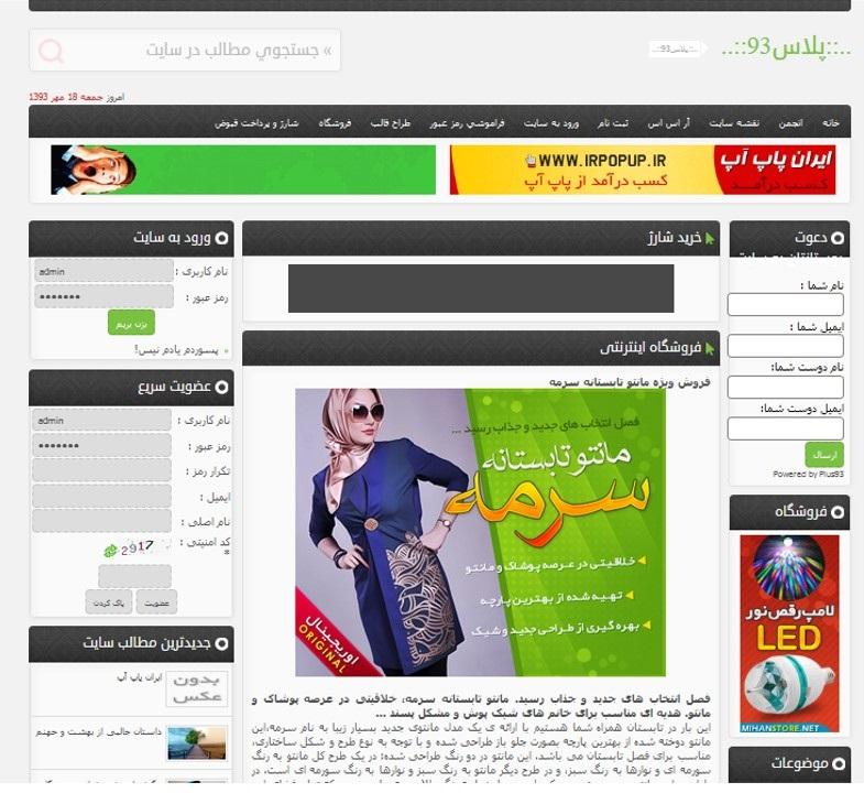 قالب وبلاگ برای سیستم رزبلاگ، بلاگفا و میهن بلاگ
