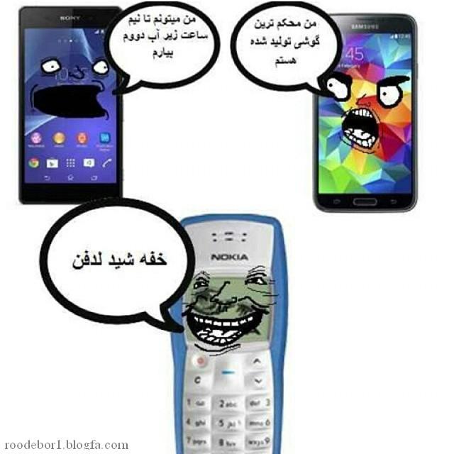 ترول موبایل