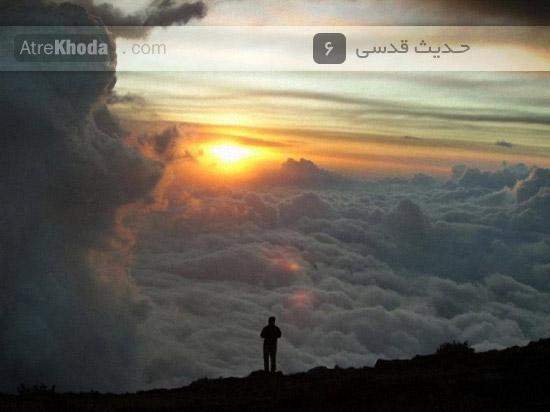 تو مال منی ، نه از آن دیگران - حدیث قدسی 6 - عطرخدا www.atrekhoda.com
