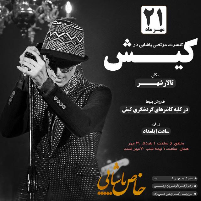 کنسرت 21 مهر مرتضی پاشایی در کیش