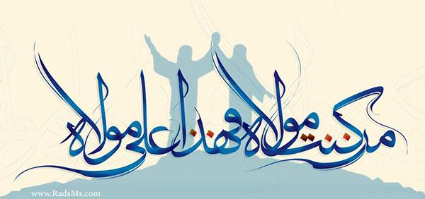 جشن دهه غدیر