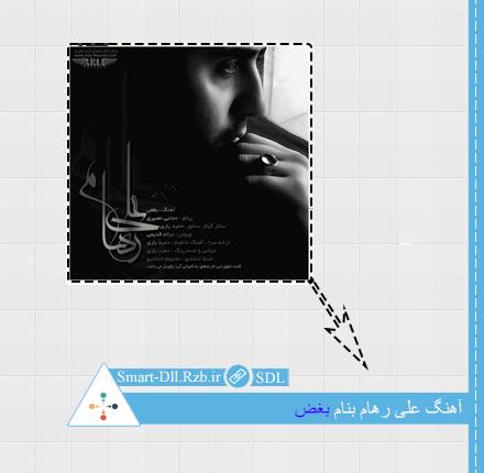 علی رهام - بغض