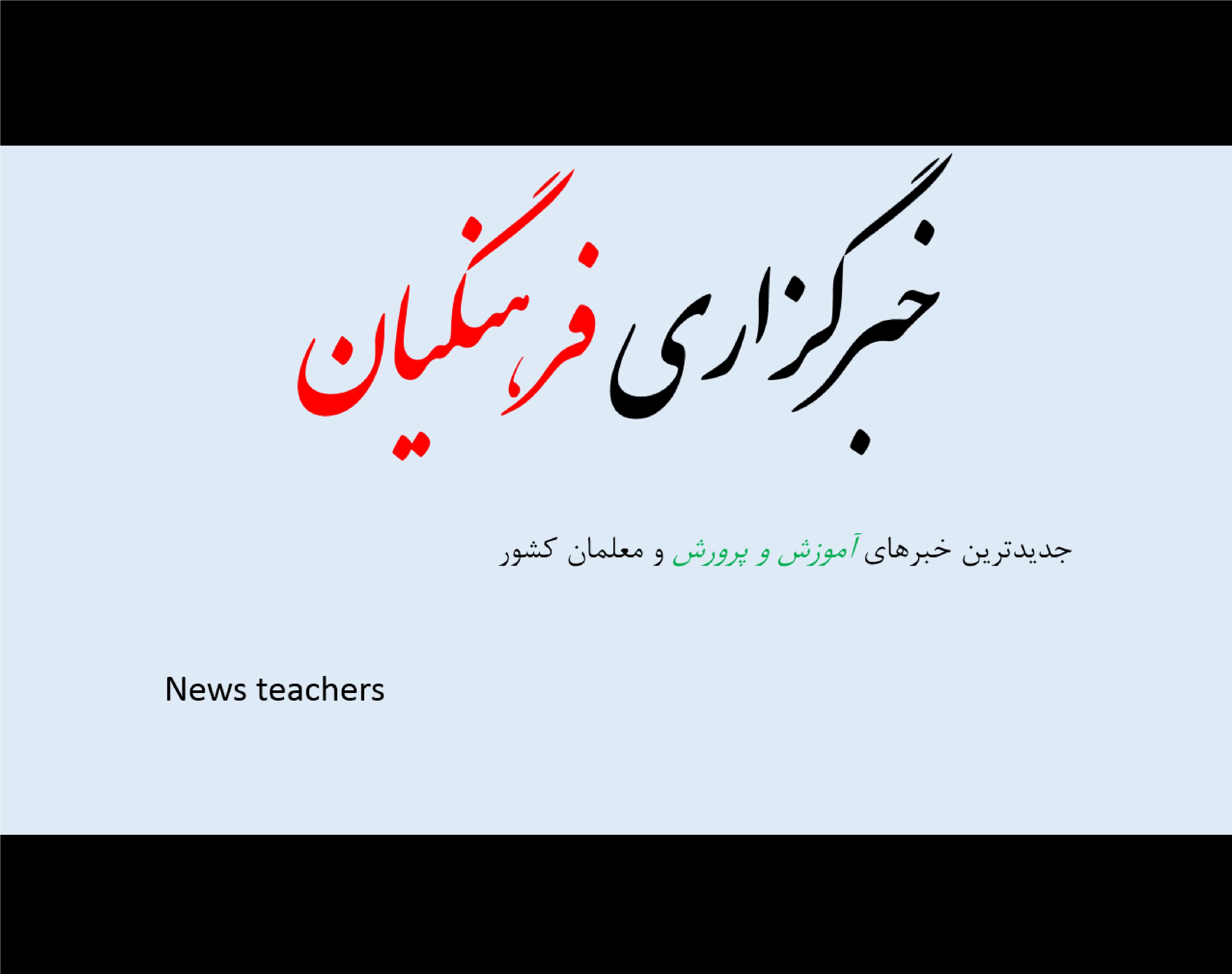 خبرگزاری فرهنگیان