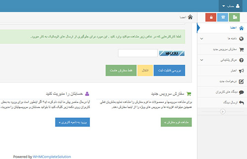 http://s5.picofile.com/file/8145625576/whmcs_zarindata.jpg